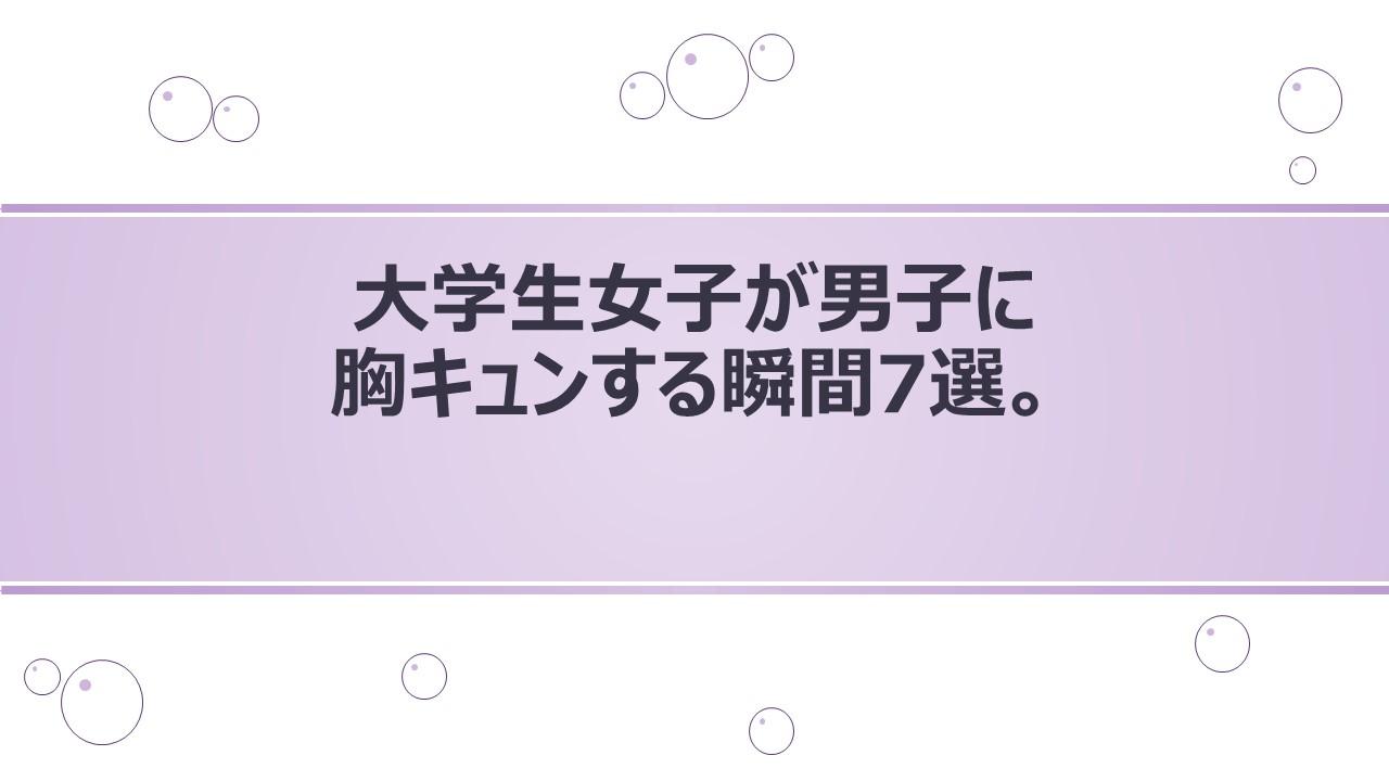 言葉 line 男子 キュン と が する